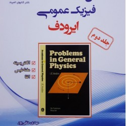 مسائل فيزيک عمومی  جلد دوم (الکتریسیته، مغناطیس و القا)