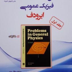 مسائل فیزیک عمومی جلد اول (مکانیک)