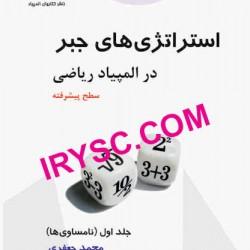 استراتژیهای جبر در المپیاد ریاضی (جلد اول نا مساوی ها)