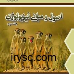 اصول و مبانی فیزیولوژی (جلد سوم)