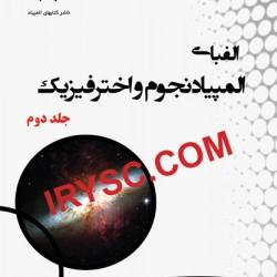 الفبای المپیاد نجوم و اخترفیزیک (جلد دوم)