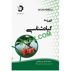 الفبای گیاهشناسی