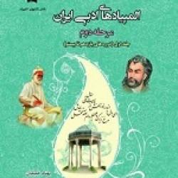 المپیادهای ادبی ایران (مرحله دوم - جلد اول)