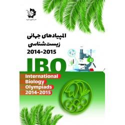 المپیادهای جهانی زیست شناسی 2014 و 2015