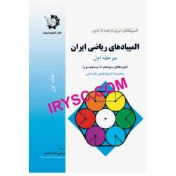 المپیادهای ریاضی ایران مرحله اول (جلد اول)
