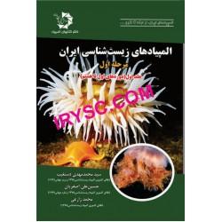 المپیادهای زیست شناسی ایران مرحله اول (جلد اول)