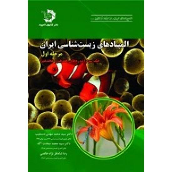 المپیادهای زیست شناسی ایران مرحله اول (جلد سوم)