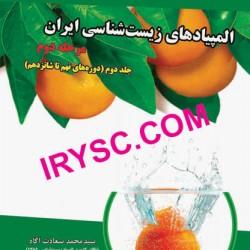 المپیادهای زیست شناسی ایران مرحله دوم (جلد دوم)