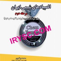 المپیادهای شیمی ایران: مرحله دوم، جلد دوم