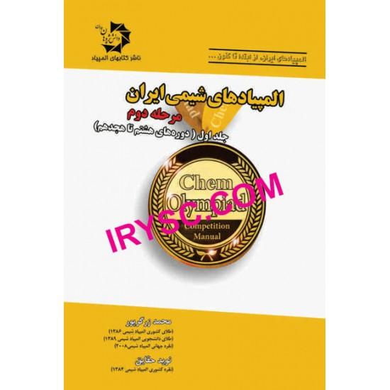 المپیادهای شیمی ایران مرحله دوم (جلد اول)