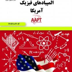المپیادهای فیزیک آمریکا