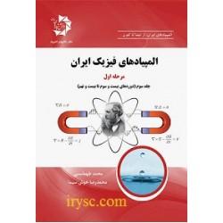 المپیادهای فیزیک ایران مرحله اول (جلد سوم )