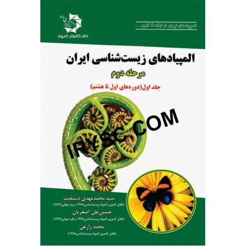المپیادهای زیست شناسی ایران مرحله دوم (جلد اول)