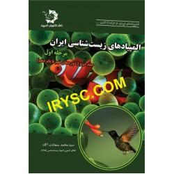 المپیادهای زیست شناسی ایران مرحله اول (جلد دوم)