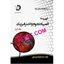الفبای المپیاد نجوم و اخترفیزیک (جلد اول)