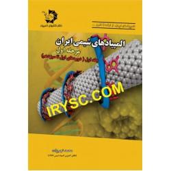 المپیادهای شیمی ایران مرحله اول (جلد اول)