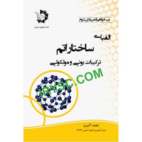 الفبای ساختار اتم، ترکیبات یونی و مولکولی