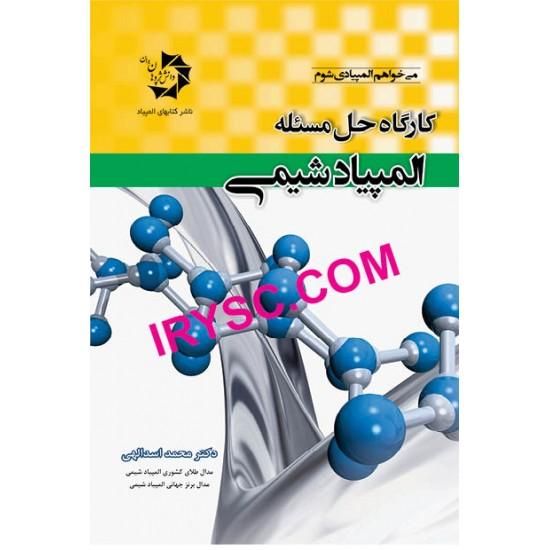 کارگاه حل مسئله المپیاد شیمی