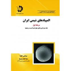 المپیادهای شیمی ایران مرحله اول (جلد دوم)