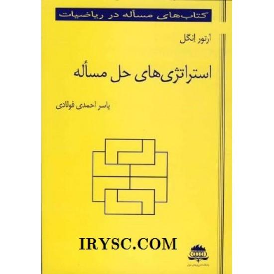 استراتژی های حل مساله (جلد اول )