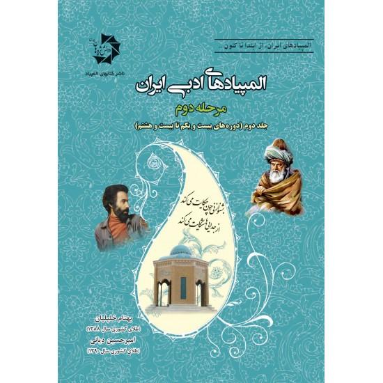 المپیادهای ادبی ایران (مرحله دوم - جلد دوم)