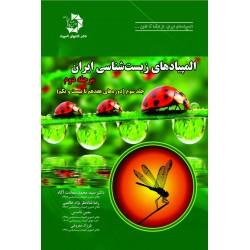 المپيادهای زيستشناسی ايران (مرحله دوم - جلد سوم)