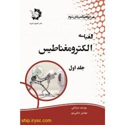 الفبای الکترومغناطیس (جلد1)
