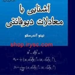 آشنایی با معادلات دیوفانتی