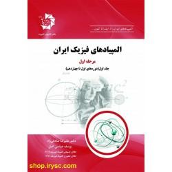 المپیادهای فیزیک ایران مرحله اول (جلد اول)