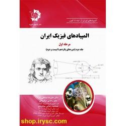 المپیادهای فیزیک ایران مرحله اول (جلد دوم)