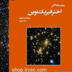 مقدمهای بر اخترفیزیک نوین، جلد دوم