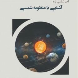 اخترشناسی پایه ۲ (آشنایی با منظومه شمسی)