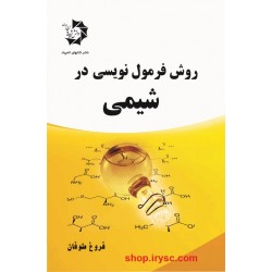 روش فرمول نویسی در شیمی