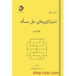 استراتژیهای حل مسأله (جلد دوم)