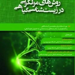 روشهای مولکولی در زیستشناسی گیاهی