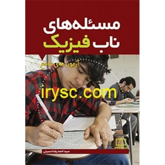 آزمون های جامع (مسئله های ناب فیزیک)