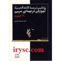 آموزش ترجمهی عربی ( تعلیم ترجمة اللغة العربیّة )