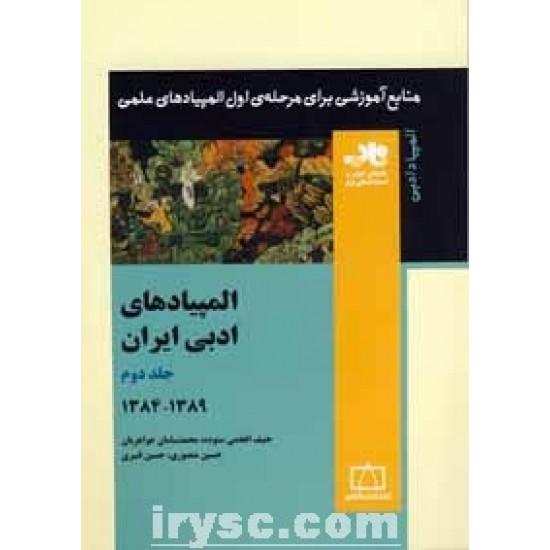 المپیادهای ادبی ایران - جلد دوم (1392-1384)
