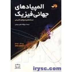 المپیادهای جهانی فیزیک - مساله ها و پاسخها