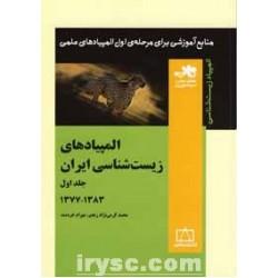 المپیادهای زیست شناسی ایران - جلد اول