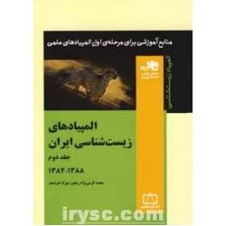 المپیادهای زیست شناسی ایران (جلد دوم)