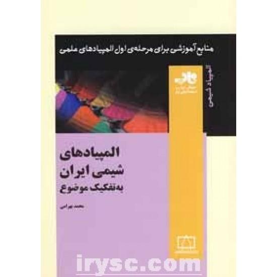 المپیادهای شیمی ایران به تفکیک موضوع