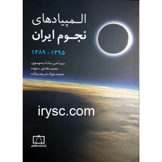 المپیادهای نجوم ایران   (1389_1395)