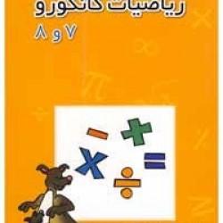 ریاضیات کانگورو 7 و 8