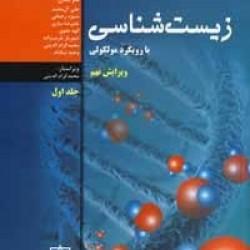 زیست شناسی با رویکرد مولکولی (جلد اول)