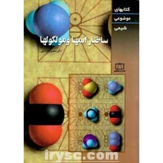 ساختار اتمها و مولکولها