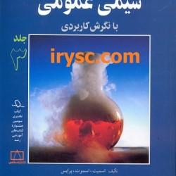 شیمی عمومی (جلد 3)
