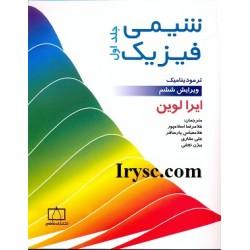 شیمی فیزیک (جلد اول)