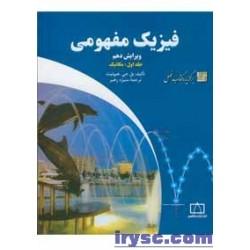 فیزیک مفهومی جلد اول (مکانیک)