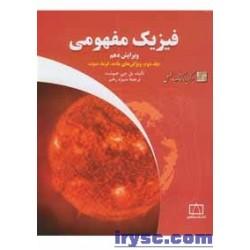 فیزیک مفهومی جلد دوم (ویژگیهای ماده، گرما، صوت)